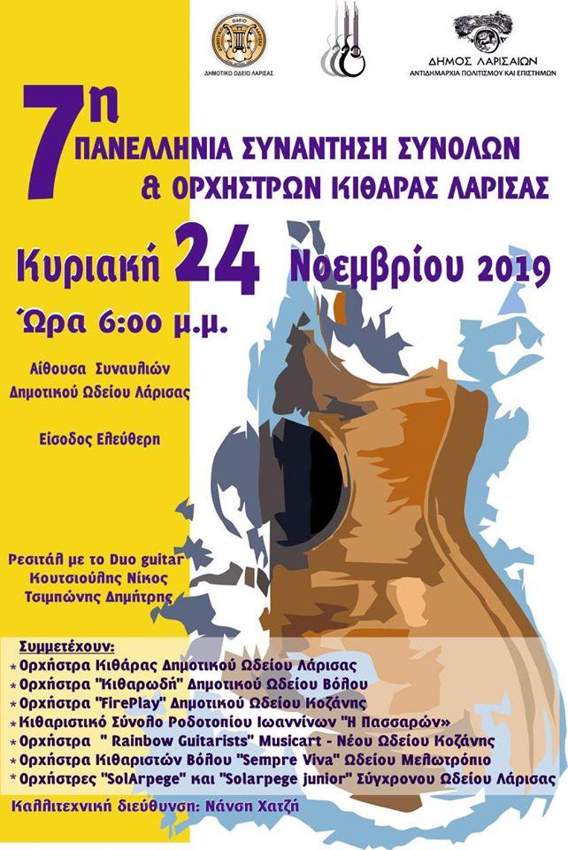 7ο Φεστιβάλ Κιθάρας στο Δημοτικό Ωδείο Λάρισας