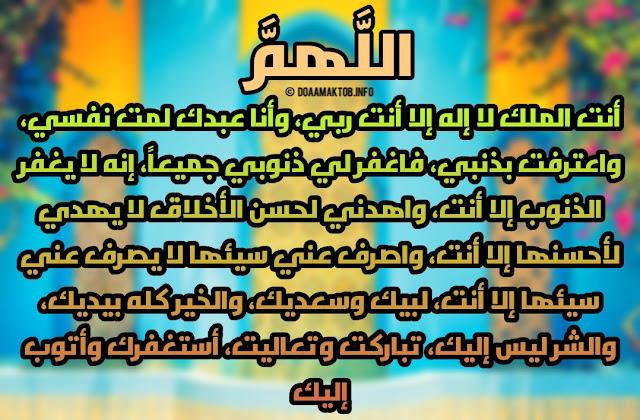ادعية للتوبة اللهم أنت الملك لا إله إلا أنت ربي