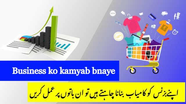 اپنےبزنس  کو کامیاب  بنانا چاہتے ہیں تو ان باتوں پر عمل کریں  Business ko kamyab bnaye