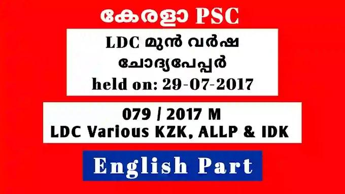 Kerala PSC | LD Clerk Previous English | 079 / 2017 M held on 29-07-2017