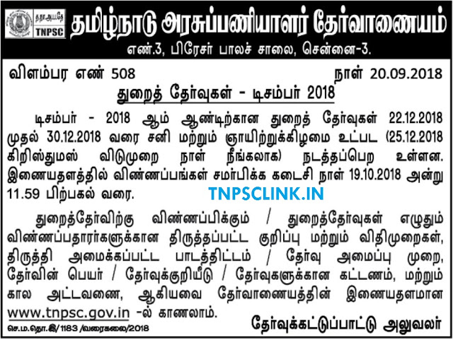 TNPSC Departmental Exam December 2019