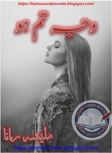 Wajha tum ho novel online reading by Malisha Rana Complete