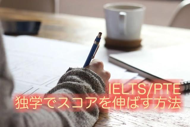 PTE IELTS 独学 勉強法