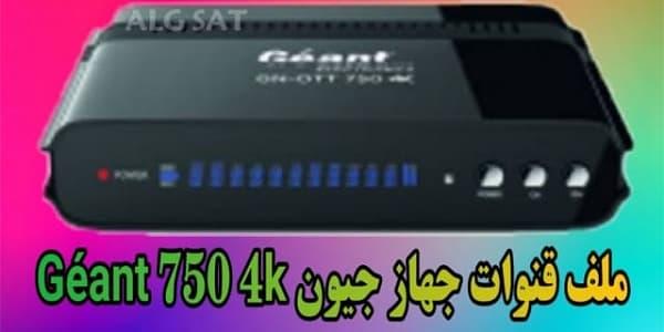 ملف قنوات جهاز جيون Geant 750 4k  - جديد جيون - geant
