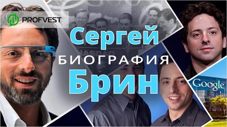 Биография Сергея Брина история успеха основателя Google