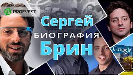 Биография Сергея Брина: история успеха основателя Google