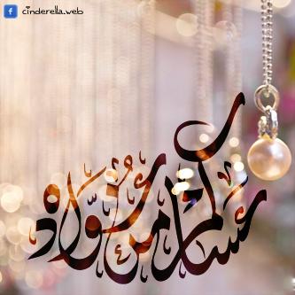 بمناسبة عيد الاضحى المبارك E4