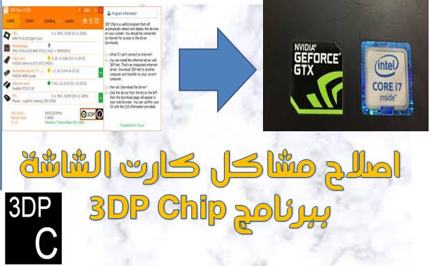 اصلاح مشاكل كارت الشاشة في الكمبيوتر برنامج  3DP Chip