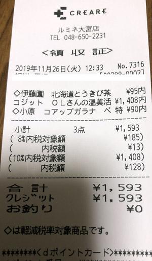 サツドラ クレアーレルミネ大宮店 2019/11/26 のレシート