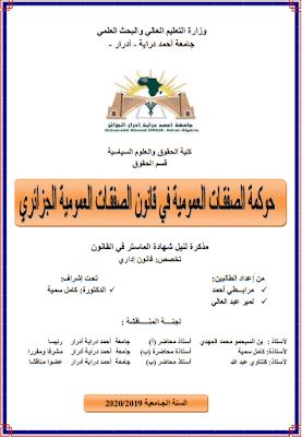 مذكرة ماستر: حوكمة الصفقات العمومية في قانون الصفقات العمومية الجزائري PDF