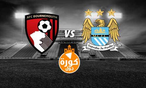 مشاهدة مباراة مانشستر سيتي وبورنموث بث مباشر اليوم 15-7-2020 في الدوري الانجليزي