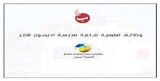 وظائف تعليمية شاغرة مدرسة أديسون (edison) قطر