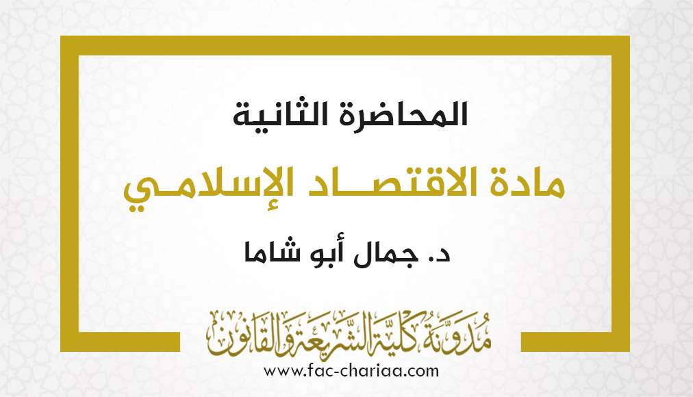 المحاضرة الثانية في مادة الافتصاد الإسلامي د.أبو شاما 2020