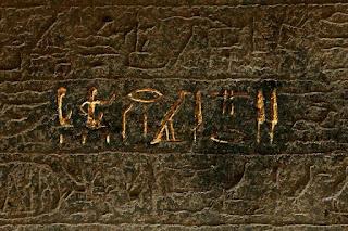 الترجمة الصحيحة لكلمة إِسريارا المترجمة خطأ إسرائيل فى لوحة إنتصارات الملك مرنبتاح