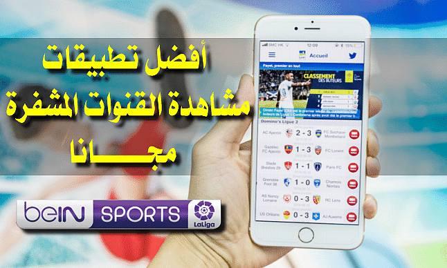 أفضل التطبيقات المدفوعة لمشاهدة قنوات Bein Sport و beoutQ مجانا للاندرويد