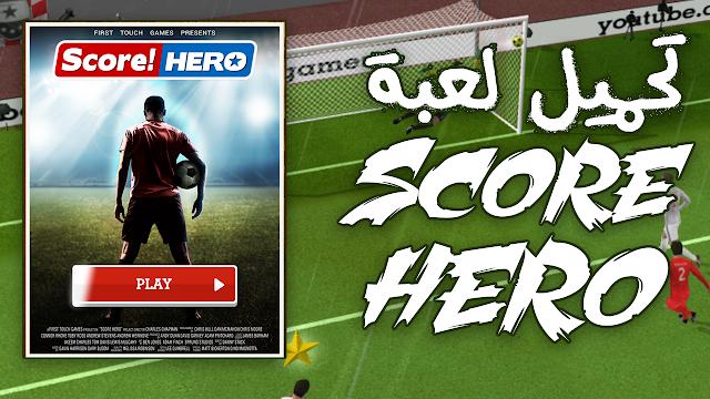 تحميل لعبة score hero 2019