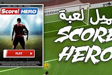 تحميل لعبة سكور هيرو Score Hero 2019 برابط مباشر للاندرويد مجانا