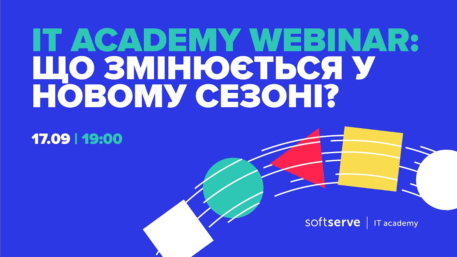 IT Academy Webinar: Що змінюється у новому сезоні?