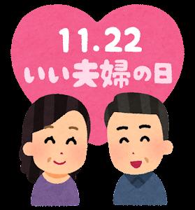 いい夫婦の日のイラスト(中年)
