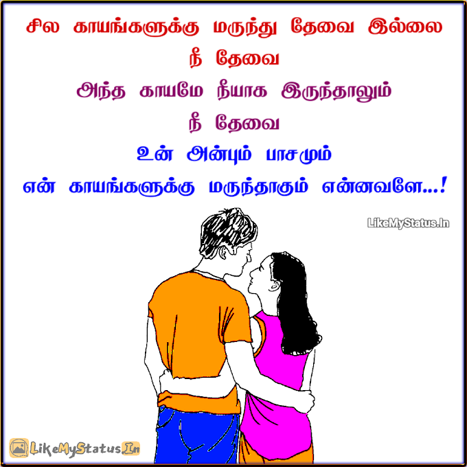 நீ தேவை... Tamil Love Quote For Lovers...