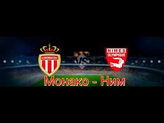 Монако – Ним смотреть онлайн бесплатно 25 августа 2019 прямая трансляция в 16:00 МСК.