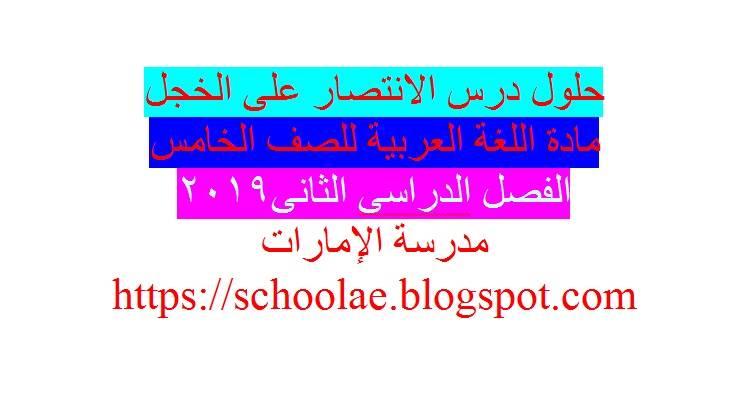 حل درس الانتصار على الخجل مادة اللغة العربية للصف الخامس الفصل الدراسي الثاني 2019