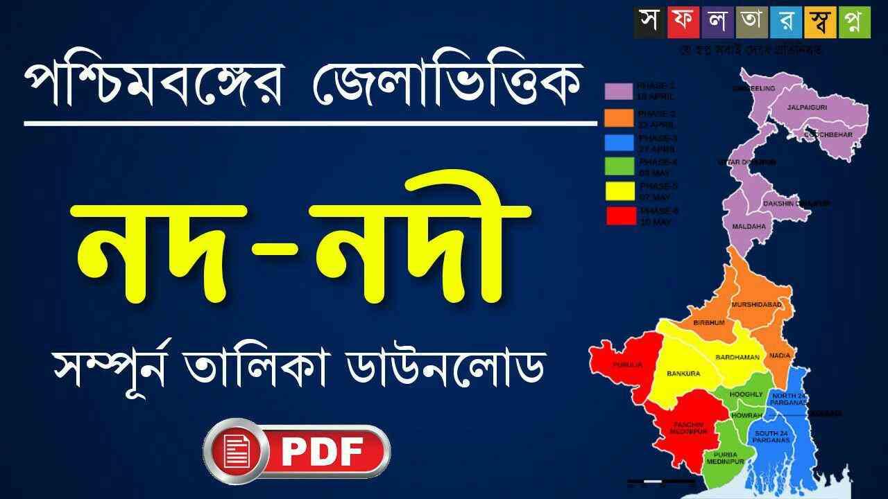 পশ্চিমবঙ্গের জেলাভিত্তিক নদ-নদীর অবস্থান PDF || District Wise Rivers List of West Bengal || West Bengal Geography in Bengali
