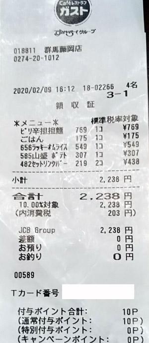 ガスト 群馬藤岡店 2020/2/9 飲食のレシート