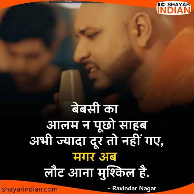 बेबसी का आलम न पूछो - Bebasi Ka Alam Shayari Status Quote Image in Hindi