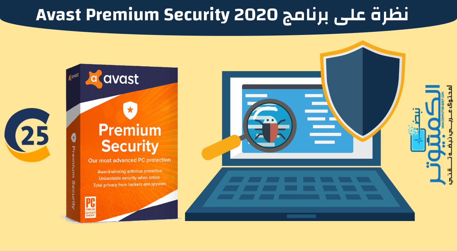 نظرة على برنامج Avast Premium Security 2020