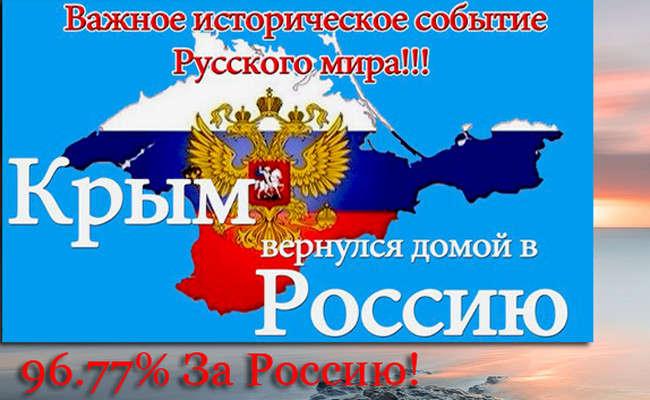 Открытка поздравление с 5 летием присоединения крыма
