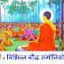 बौद्ध धर्म : विभिन्न बौद्ध संगीतियों की सूची