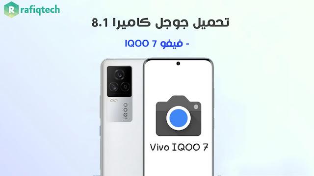 تحميل جوجل كاميرا 8.1 لهاتف فيفو ايكو 7 Vivo iQOO  مع ملف الكونفيغ