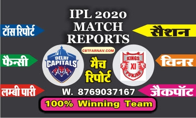IPL T20 DC vs KXIP 2 Match Prediction |Punjab vs Delhi Winner