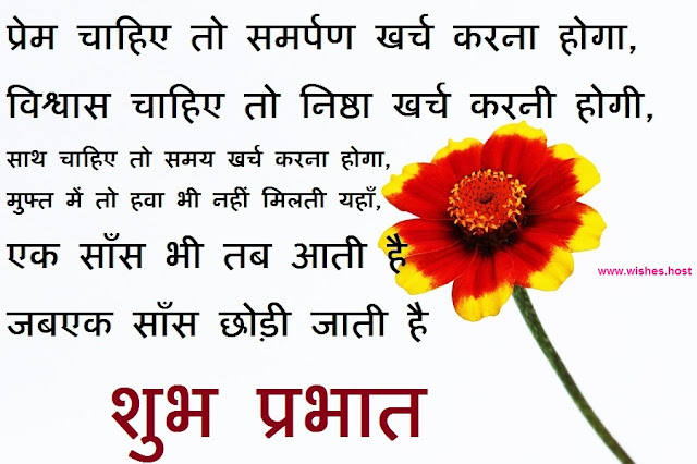 best inspirational good morning quotes in hindi