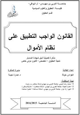 مذكرة ماستر: القانون الواجب التطبيق على نظام الأموال PDF