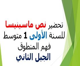 تحضير نص ماسينيسا لغة عربية سنة أولى متوسط، مذكرة درس: