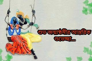 Happy Janmashtami 2020 Bengali SMS Images Status (শুভ জন্মাষ্ঠীর মেসেজ)