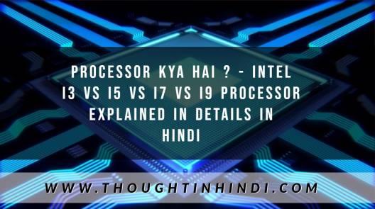 Processor क्या है  - Intel i3 vs i5 vs i7 vs i9 Processor Explained in Details in Hindi