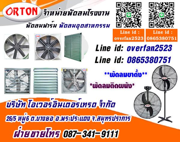 line%2Boverfan