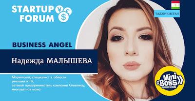 Надежда Малышева – бизнес-ангел  Startup Forum Ukraine