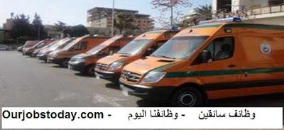 وظائفنا اليوم - وظائف سائقين اسعاف لمستشفى كبرى بالاسكندرية