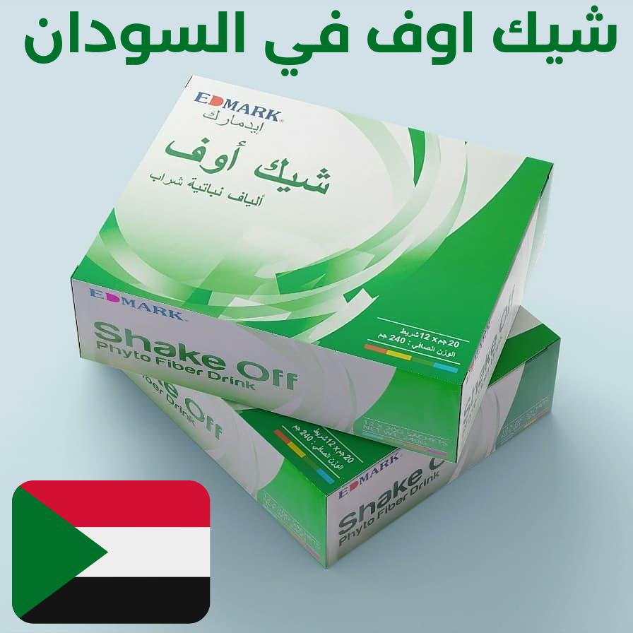 شيك اوف السودان لعلاج جميع مشاكل القولون من ادمارك