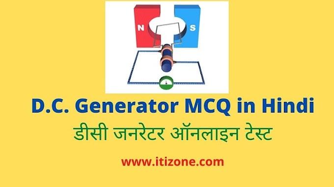D.C. Generator MCQ in Hindi - डीसी जनरेटर बहुविकल्पीय प्रश्न उत्तर