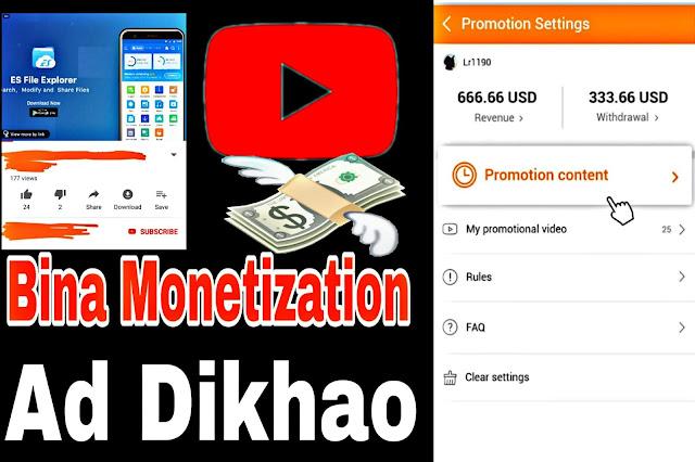 YouTube par Bina Monetization Ad  Dikhakar Paise Kaise Kamaye ?
