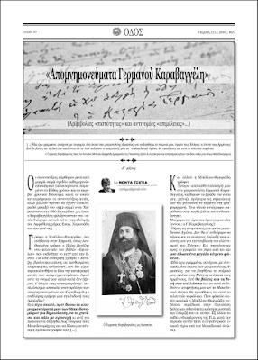 Germanos Karavaggelis Kastoria efimerida Odos