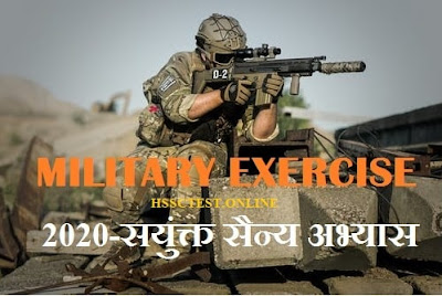 List of Military Exercise 2020