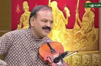 Margazhi Thiruvizha 2017 | Violin : Villivakkam S Raghuraman 10-01-2018 Puthuyugam Tv