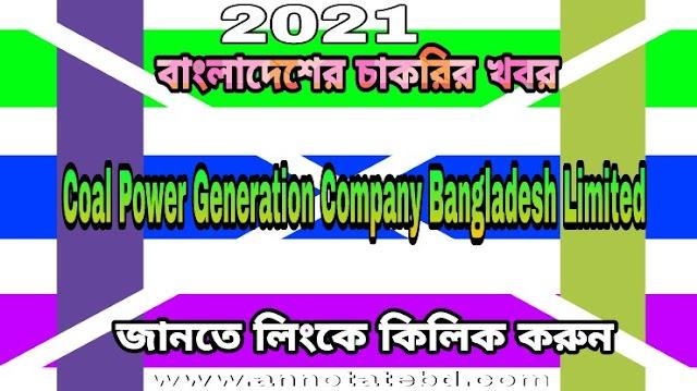 কোল পাওয়ার জেনারেশন কোম্পানি বাংলাদেশ লিমিটেড নিয়ােগ বিজ্ঞপ্তি ২০২১।। Coal Power Generation Company Bangladesh Limited Recruitment Circular 2021