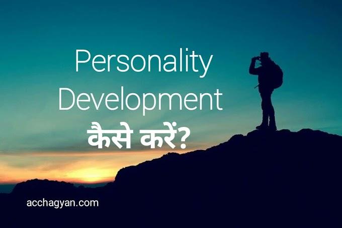 Personality Development Kaise Kare | Good Personality kaise Banaye?